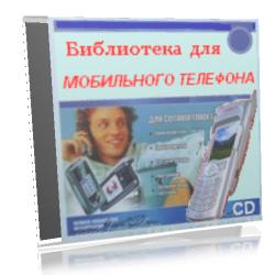 Новая версия Библиотеки для мобильного телефона. Java-книги на двух DVD дисках