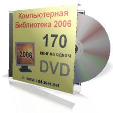 Компьютерная Библиотека 2006 - более 170 книг на DVD / 6 CD.          КНИГИ НА ДИСКАХ!