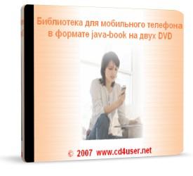 Обложка коробки с двумя DVD дисками Библиотеки для мобильного телефона 2007 год
