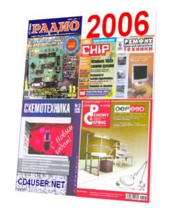Третий DVD-диск во всеми журналами по радиоэлектронике за 2006 год.