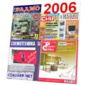 Третий DVD-диск с радио журналами за весь 2006 год