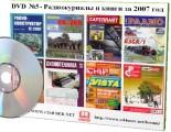 Радио-технические журналы за весь 2007 год в PDF и DjVu форматах на DVD диске