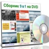 Книги и журналы по радиоэлектронике на DVD дисках. Радио, Схемотехника, Ремонт и Сервис в PDF и DjVu формате
