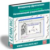 Элекронный учебник Владимира Дригалкина: Начинающий радиолюбитель - скачать книгу бесплатно