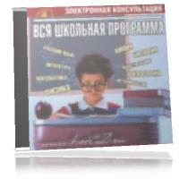 Вся Школьная програмама на одном CD