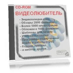 Энциклопедия видео, обложки к дискам, программы для работы с фильмами на CD