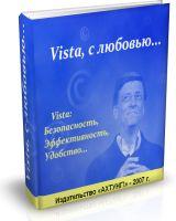 Бесплатная электронная книга: Vista, с любовью...