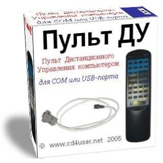 WWW.CD4USER.NET Пульт дистанционного управления компьютером для COM или USB-порта