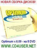 Optimum v.6.09 - новая версия уникального оптового софт-сборника на восьми DVD-дисках
